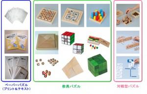 puzzle_insert
