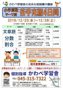 冬期講習20191